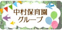 中村保育園グループ