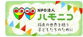 NPO法人 ハモニコ 将来の世界を担う子どもたちのために