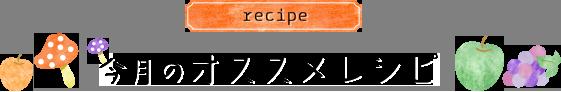 recipe今月のオススメレシピ