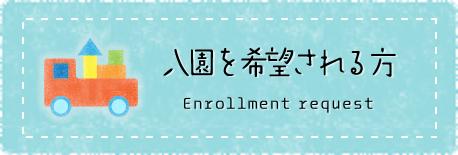 入園を希望される方Enrollment request