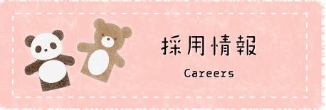 採用情報Careers