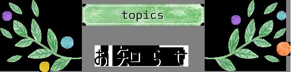topicsお知らせ